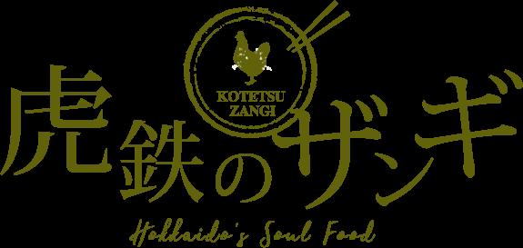 北海道のソウルフード虎鉄ザンギ