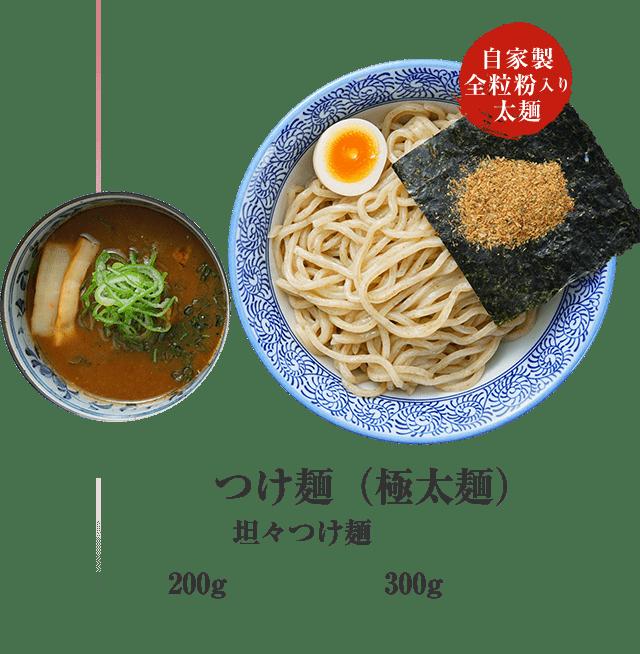 つけ麺200g790円300g880円